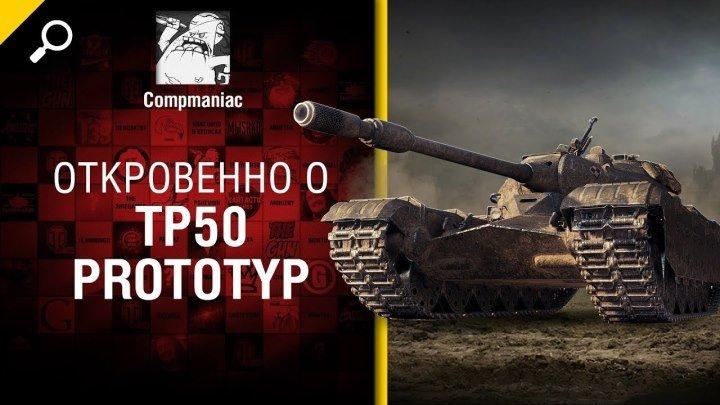 #WoT_Fan: 📺 Откровенно о TP50 Prototyp - от Compmaniac [World of Tanks] #видео