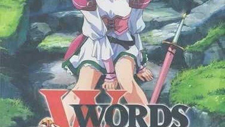 Заветные Слова 04