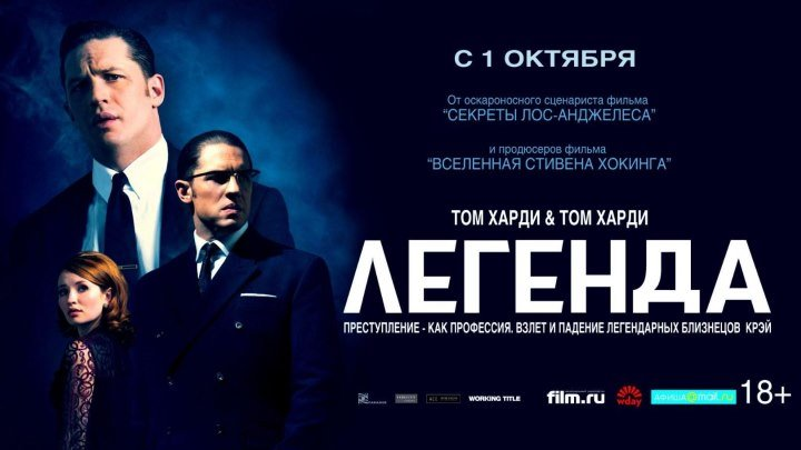 Легенда(триллер, драма)2015