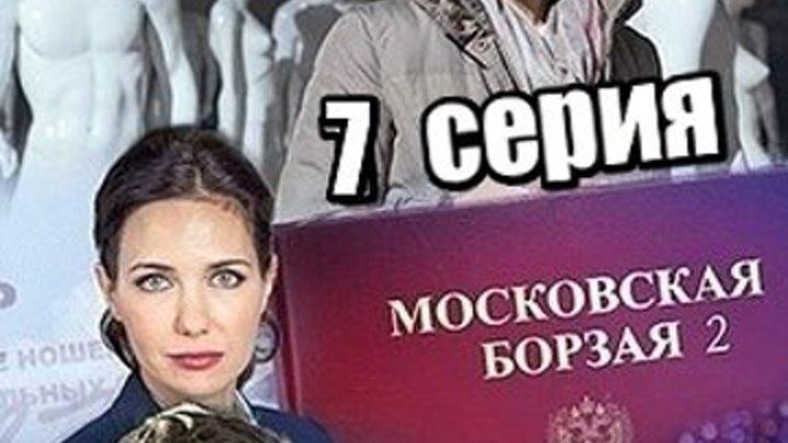 Московская борзая 2 сезон 7 серия 2018