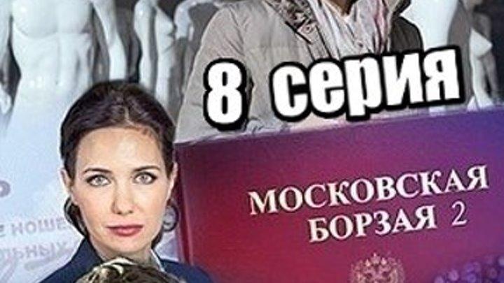 Московская борзая 2 сезон 8 серия 2018