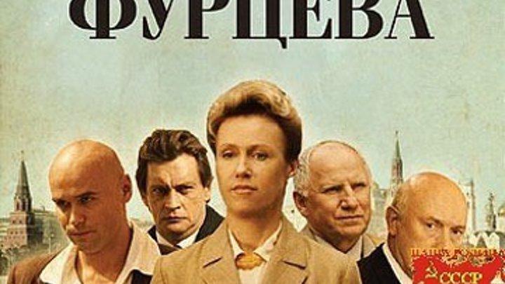 Фурцева. Легенда о Екатерине (Серия 3 из 12) - historymovies.ucoz.ru