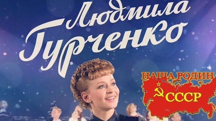 Людмила Гурченко. Серия 9 (2015) Биография, драма @ Русские сериалы