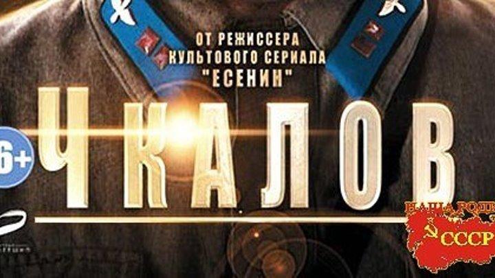 Чкалов _ 2 Серия _ Сериал в HD