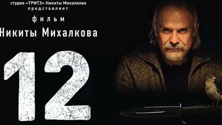 12 Фильм, 2007 Россия триллер, драма, детектив, военный