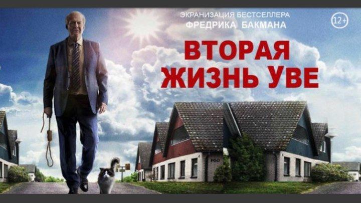 Вторая жизнь Уве. (2015) Трагикомедия, драма.