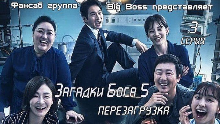 [Big Boss] Загадки Бога 5: Перезагрузка 3 серия ( русские субтитры)