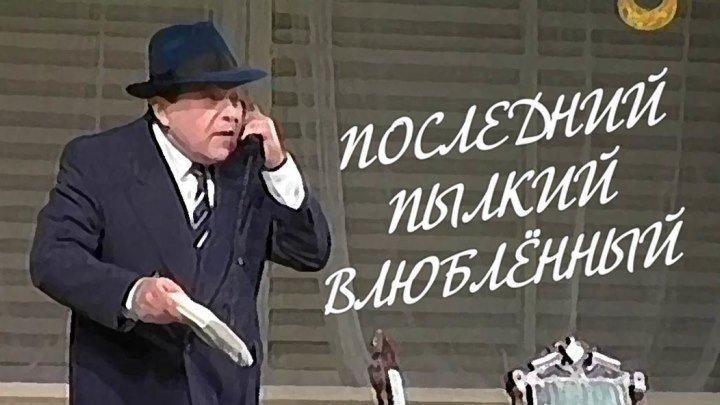 Спектакль «Последний пылкий влюбленный» 2 с._1998 (комедия).