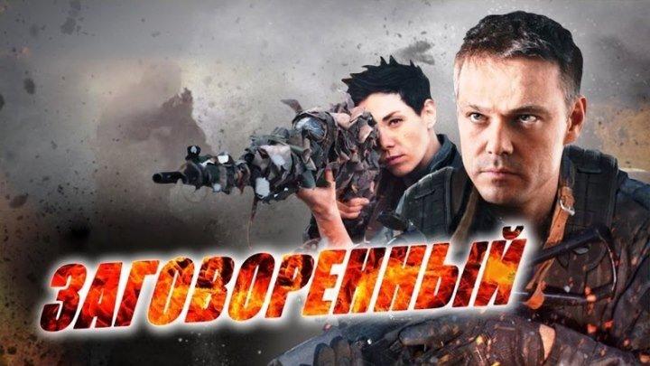 """""""Заговорённый"""" (2015) Все серии"""
