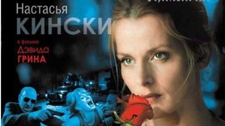 Крестная мать (Bella Mafia) 1997