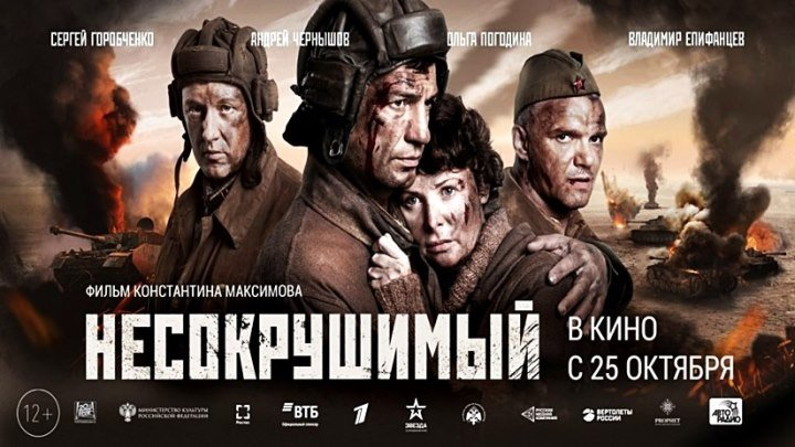 Несокрушимый (2018) - военный, история, драма