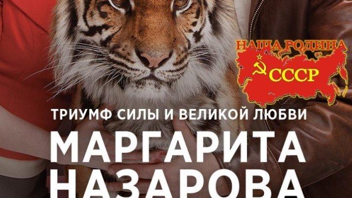 Маргарита Назарова. 2 серия