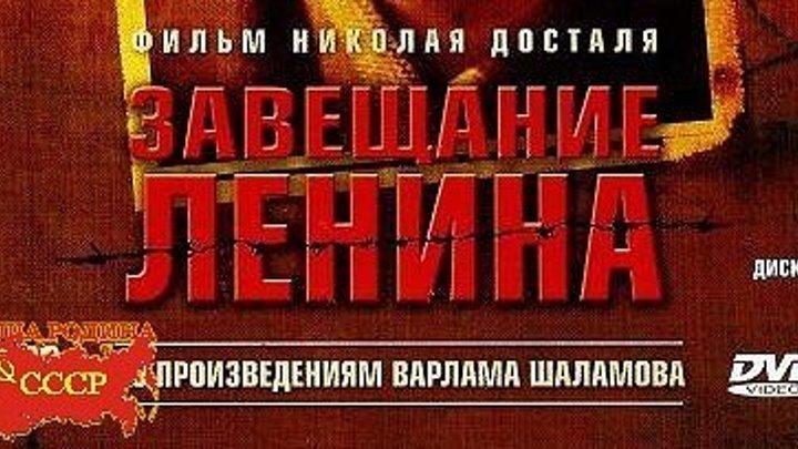Завещание Ленина. Восьмая серия