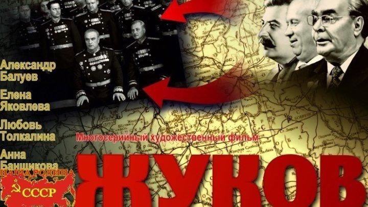 Фильм Жуков 7 серия & Сериал Жуков (7 серия из 12)