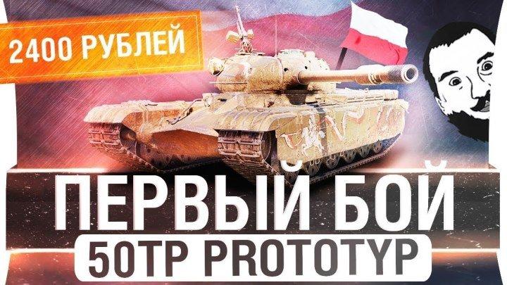 #DESERTOD_TV: ⚔ 📺 ПЕРВЫЙ БОЙ с 50TP prototyp - Прем танк Польши #бой #видео