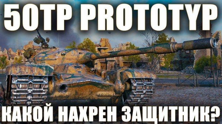 #Леха_Sn1p3r90: 📺 🔍 50TP PROTOTYP или ПРИЧЕМ ТУТ ВООБЩЕ ЗАЩИТНИК? [Обзор польского прем-танка в WoT] #обзор #видео