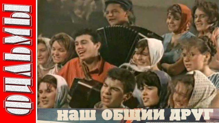 Наш общий друг. (Комедия, Советский фильм. 1961)