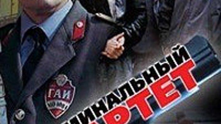 """Смотрим фильм """" Криминальный квартет"""""""
