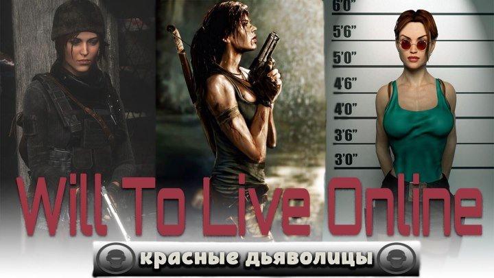 [18+] Will To Live Online| КРАСНЫЕ ДЬЯВОЛЯТА | 4 серия
