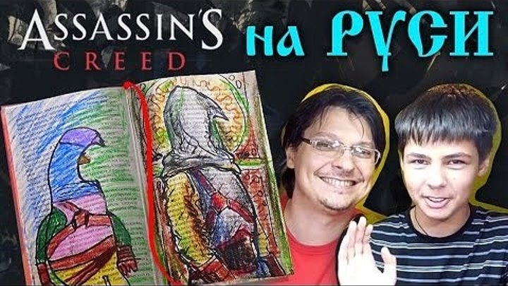 Рисуем Ассасина Альтаира, Ассасин на Руси, РыбаКит
