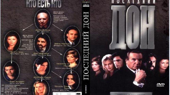 Последний дон (The Last Don) 1998 1 часть 2серия
