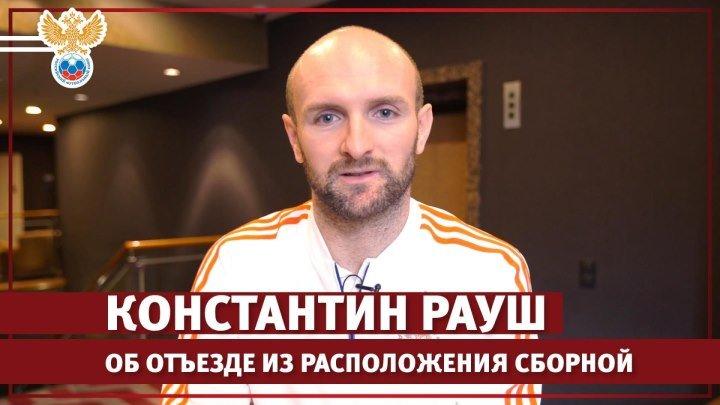 Константин Рауш об отъезде из расположения сборной