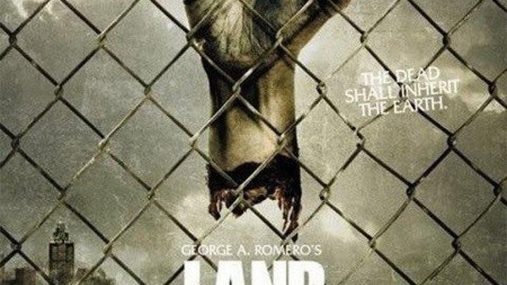 Земля мертвых (2005)