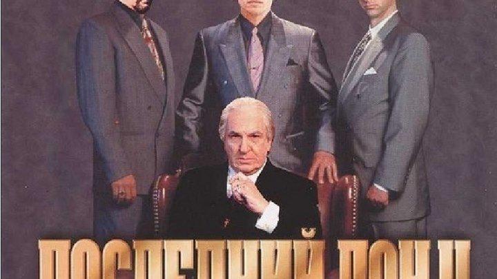Последний дон (The Last Don) 1998 2 часть 1сенрия