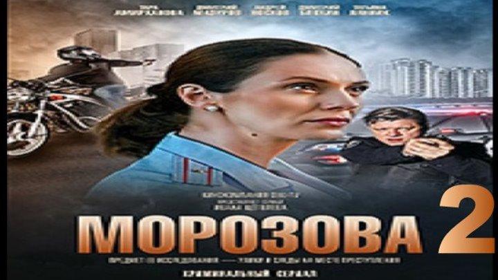 Морозова-2, 2018 год / Серия 23 из 40 (детектив, криминал) HD