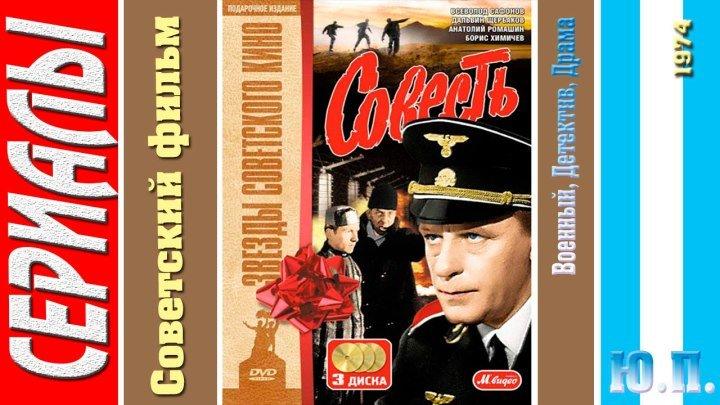 Совесть. Все серии (Военный, Детектив, Драма. 1974)