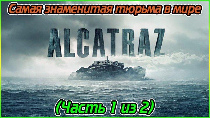 Самая знаменитая тюрьма в мире - Алькатрас (Часть 1 из 2) (1080p)