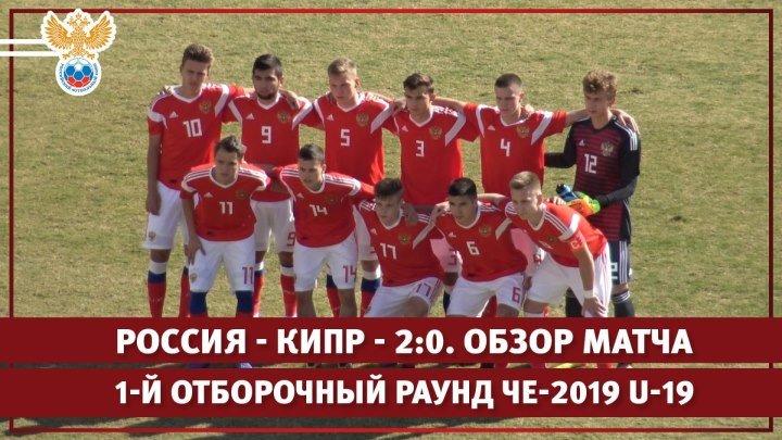 Россия - Кипр - 2:0. 1-й отборочный раунд ЧЕ-2019 U-19. Обзор матча