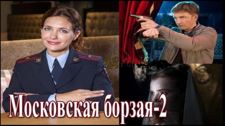 Московская борзая-2, 2018 год / Серия 8 из 16 (детектив) HD