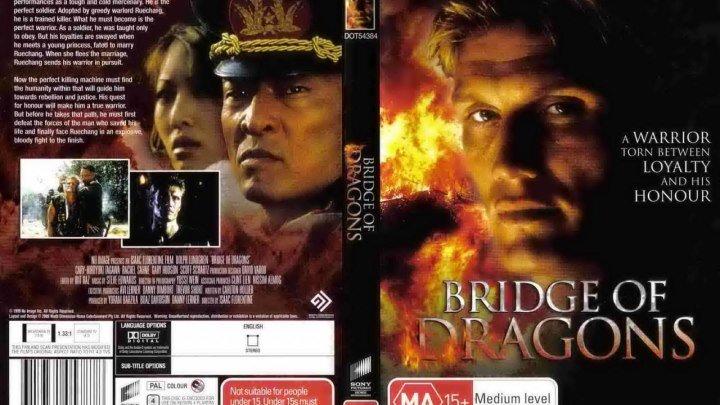 боевик, приключения-Битва драконов.(1999).1080p