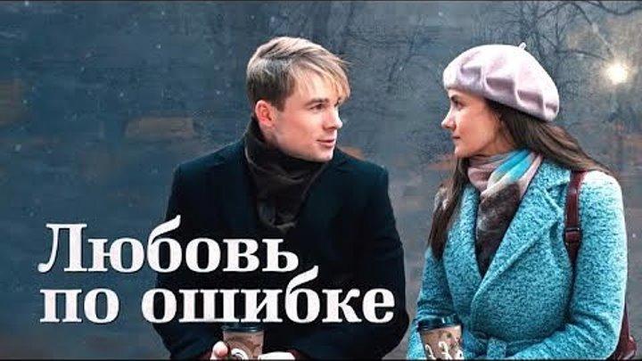 Любовь по ошибке (2018) Мелодрама