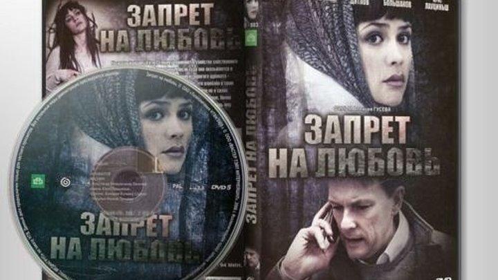 Запрет на любовь. Детектив. наше кино..2008.
