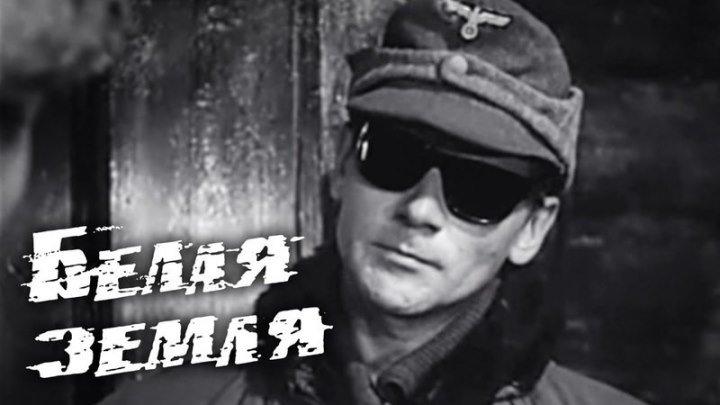 БЕЛАЯ ЗЕМЛЯ (военный фильм, драма) 1970 г