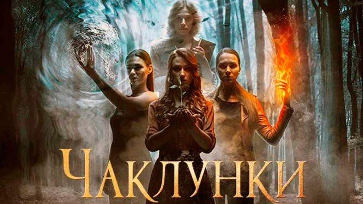 Koлдyньи _ HD 1080p _ 2018 (мистика, мелодрама, приключения). 1-4 серия из 12