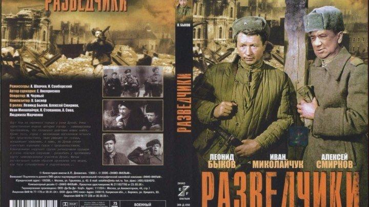 Разведчики (1968).СССР,приключения, военный