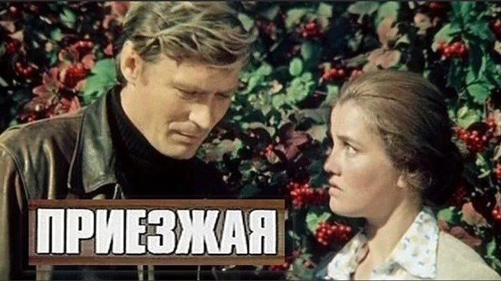 Приезжая. 1977. HD.
