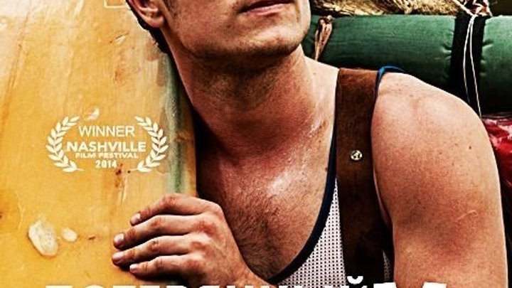 Потерянный рай (2014) Жанр: криминал, триллер, драма.