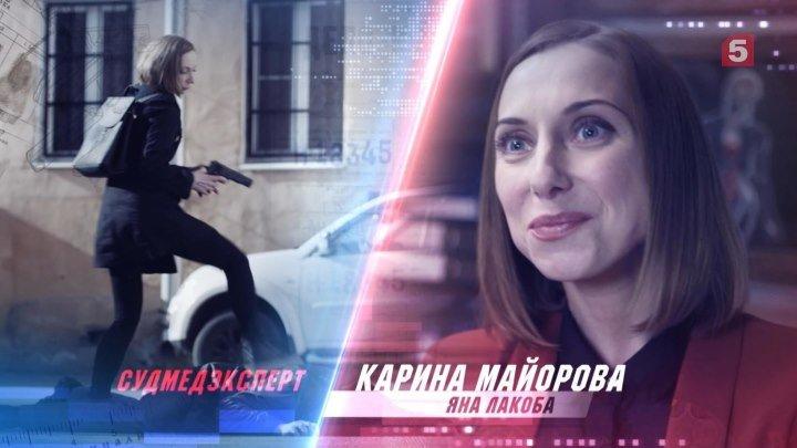Свои. Карина Майорова