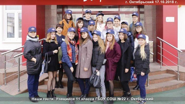 Учащиеся 11 класса средней общеобразовательной школы №22 г. Октябрьский