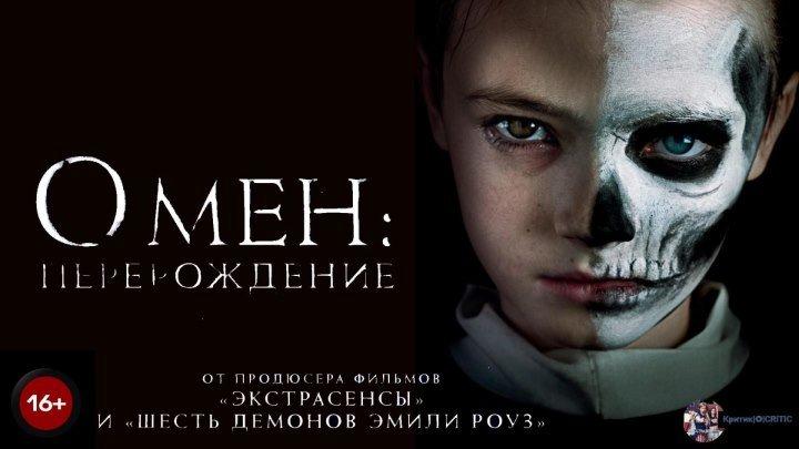 Омен: Перерождение — Русский трейлер (2019)
