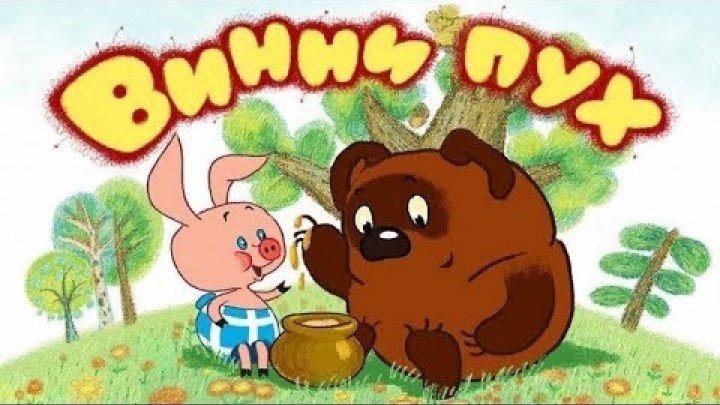 Винни-Пух и все, все, все... (1969-1972)