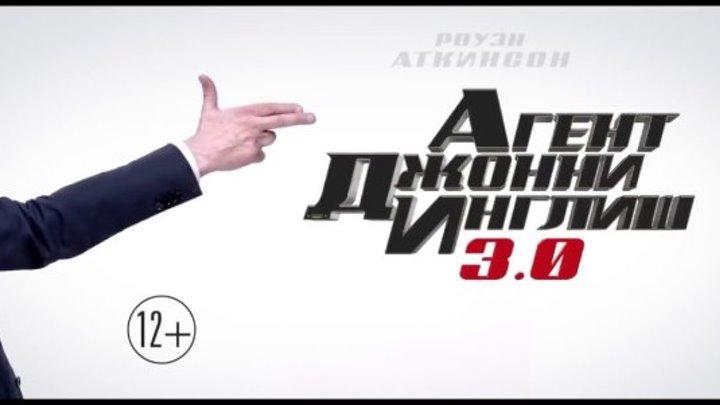 Агент Джонни Инглиш 3.0 2018(комедия, боевик, приключения) - Трейлер и полный фильм