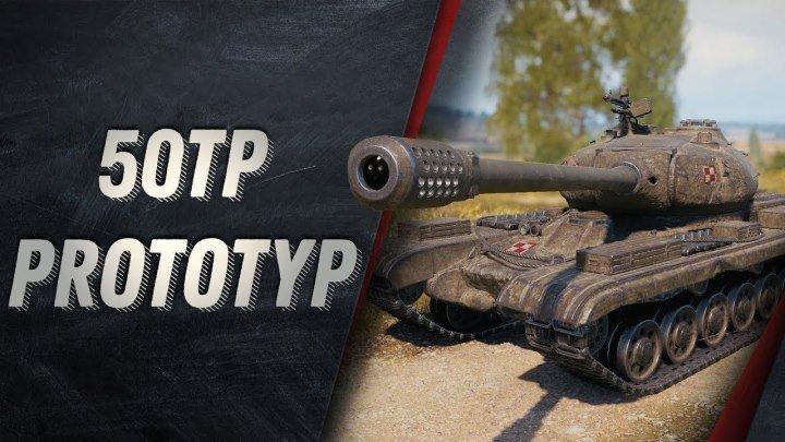 #TheWar4ikK: 📝 📺 50TP Prototyp - ПРОДАНО - ПЕРВЫЙ ВЗГЛЯД НЕ ГАЙД #гайд #видео