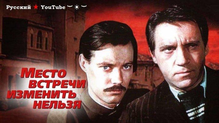 Место встречи изменить нельзя ☆ Все серии СССР 1979 ☆ Золотая коллекция ⋆