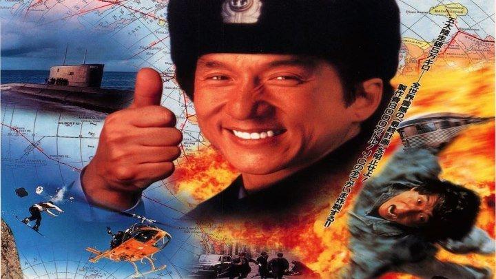 Полицейская история 4: Первый удар _ Джеки Чан _ Супербоевик, Комедия, Приключения