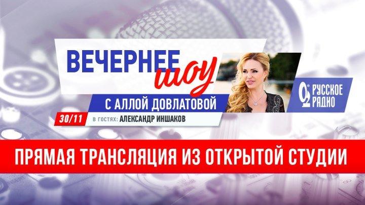 Александр Иншаков в «Вечернем шоу Аллы Довлатовой»